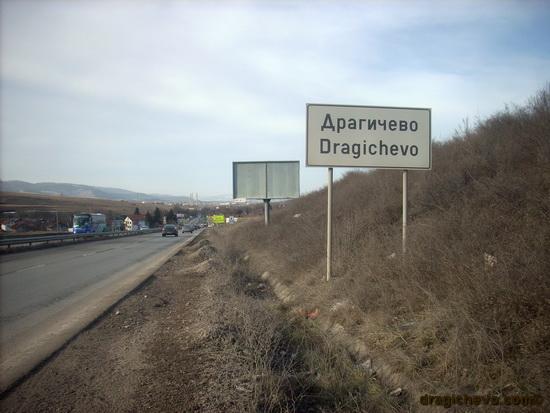 Драгичево е синоним на катастрофи и автокъщи