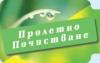 Пролетно почистване на Драгичево