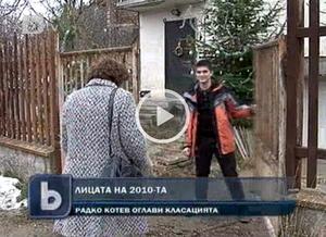 Радко Котев посреща екипа на BTV в Драгичево