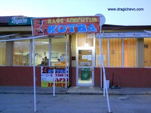 Място на срещата кафе-аперитив Котва