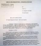 Възражението - първа страница